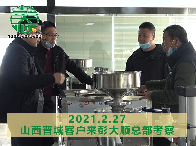 山西晋城客户来彭大顺实地考察,并现场订购一套豆腐干机设备