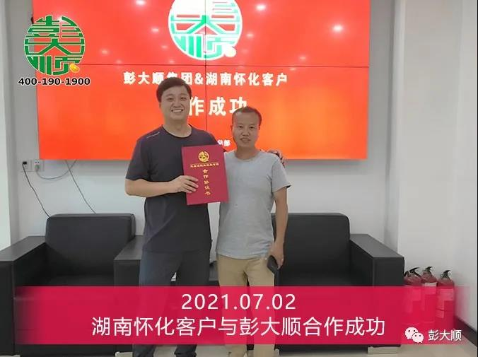 湖南怀化客户签订自动豆腐机器设备合同